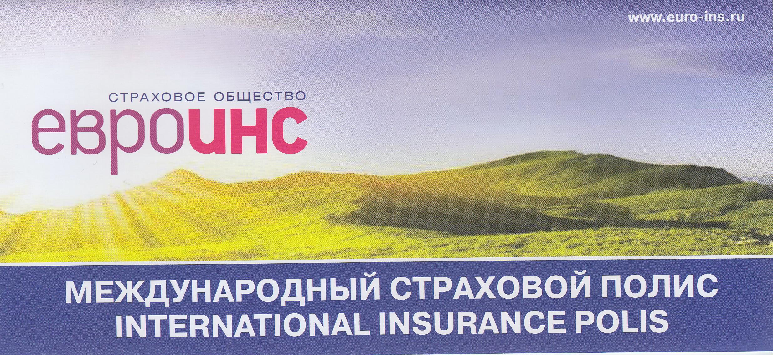 Страховка в США